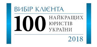 Client's Choice. TOP-100 best lawyers of Ukraine