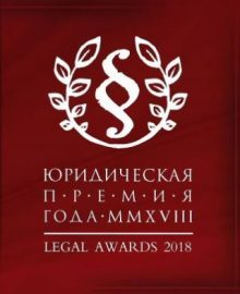 Legal Awards 2018