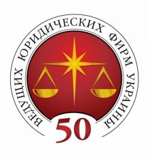 TOP 50 leading law firms of Ukraine 2018