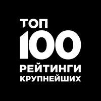 ТОП-100. Рейтинг найбільших від Delo.ua
