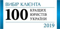 Вибір клієнта. ТОП 100 найкращих юристів України 2019